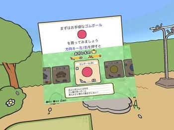 ねこあつめ VR_002.jpg
